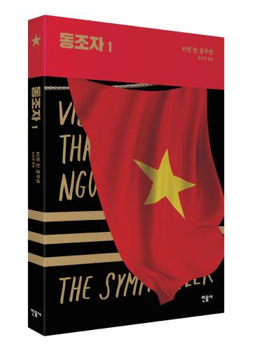 "This image, provided by Minumsa Publishing Group, shows the cover for the Korean version of Viet Thanh Nguyen's novel ""The Sympathizer."" (PHOTO NOT FOR SALE) (Yonhap)"