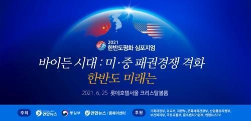 (2nd LD) Unification minister hopes big trend changing despite N.K. rejection of U.S. dialogue offer - 3