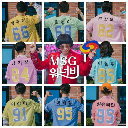 This photo, provided by Korean broadcaster MBC, shows members of project group MSG Wannabe. (PHOTO NOT FOR SALE) (Yonhap)