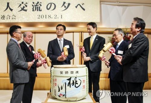 日韓経済協会