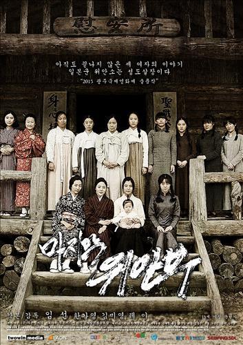 <새영화> 의미만으로 승부한 '마지막 위안부' | 연합뉴스