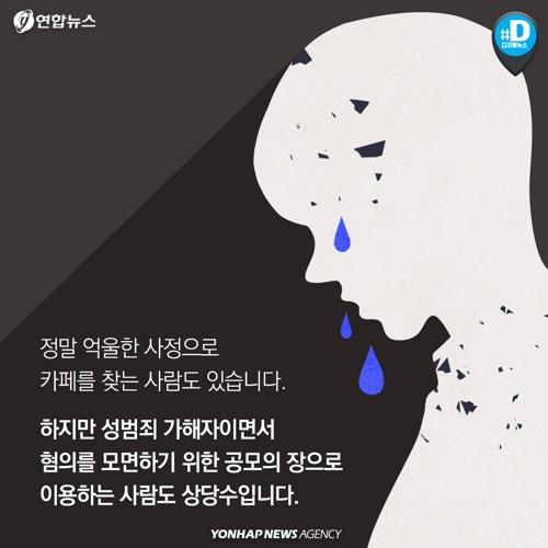 [카드뉴스] 꼼수로 법망 피해 가려는 성범죄자들 - 4