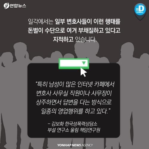 [카드뉴스] 꼼수로 법망 피해 가려는 성범죄자들 - 9