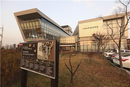 의왕시 왕송못동로에는 조류생태과학관이 서 있다.(성연재)