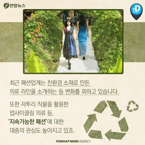 [카드뉴스] '패스트 패션' 지고 '지속가능한 패션' 뜬다7