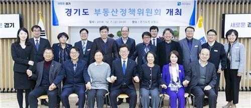 '경기도 부동산정책위원회' 출범