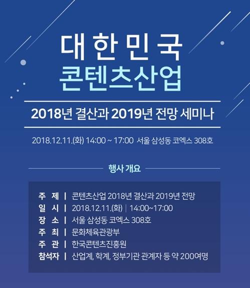 '대한민국 콘텐츠산업 2018년 결산과 2019년 전망'