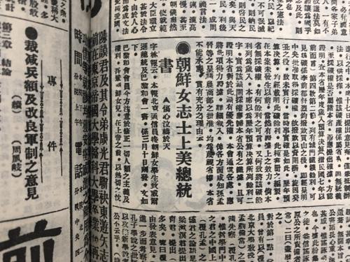 한인 여학생의 독립 호소 편지 게재한 1919년 발행 민국일보
