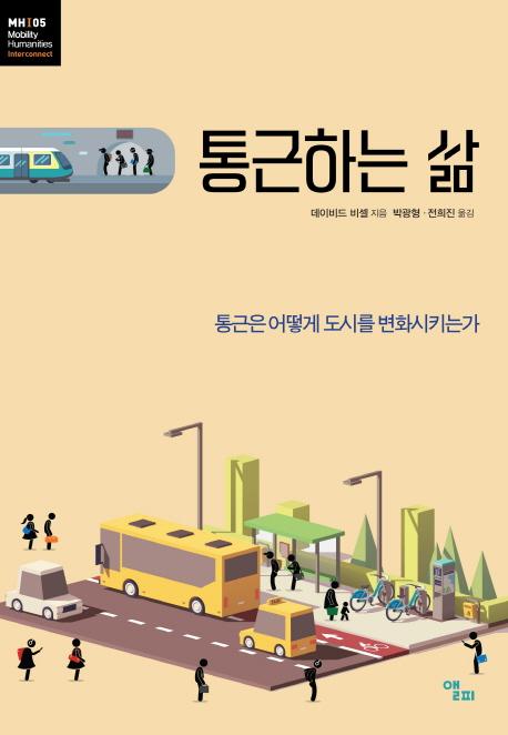 [신간] 통근하는 삶·비운의 역사현장, 아! 경교장 - 1