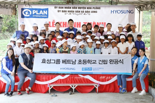 효성, 베트남에 초등학교 건립