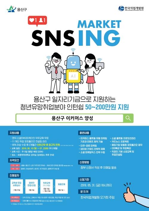 한국직업개발원, 용산구 취준생에 '이커머스 마케터' 직무교육 - 1