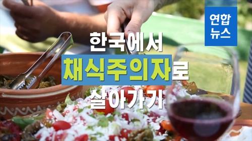 [D스토리] 한국에서 채식주의자로 살아가기 - 2