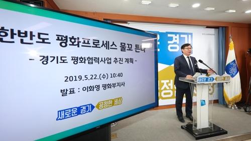 지난 5월 평화협력사업 기자회견하는 이화영 경기도 평화부지사