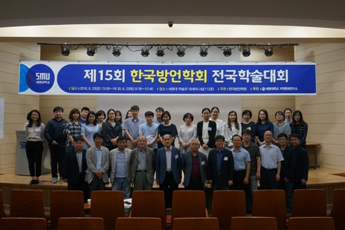 제15회 한국방언학회 전국학술대회
