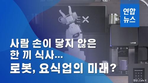 [이슈 컷] 사람 손 닿지 않은 한 끼 식사…로봇, 요식업의 미래? - 2