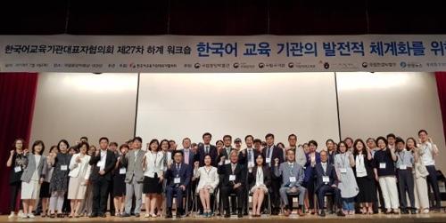 한국어교육기관대표자협의회 제27차 하계워크숍 개최
