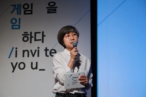 최윤아 넥슨컴퓨터박물관장