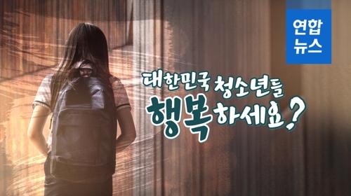 [포토무비] 대한민국 청소년들, 행복하세요? - 2