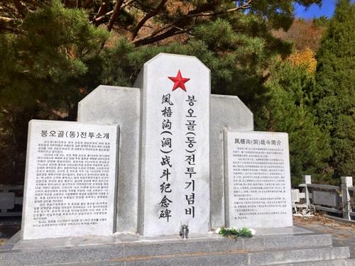 봉오저수지 인근에 있는 봉오동전투기념비 [사진/강종훈 기자]