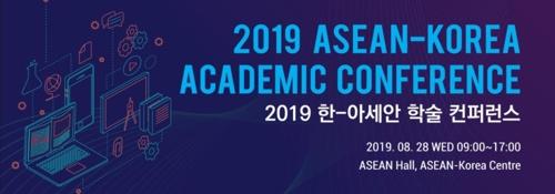 한-아세안센터 학술 콘퍼런스 홍보물