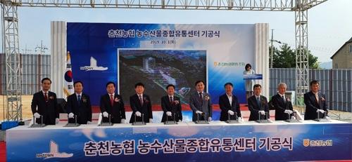춘천농수산물유통센터 기공식