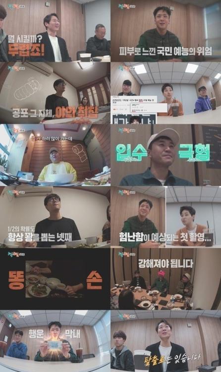 1박2일 시즌4 티저영상