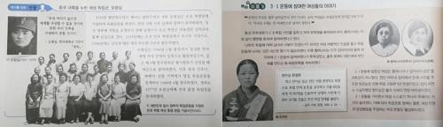 잊혀졌던 여성 독립운동가 조명한 새 교과서