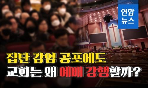 """[뉴스피처] 집단감염 공포에도 """"교회는 왜 예배 강행할까"""" - 2"""