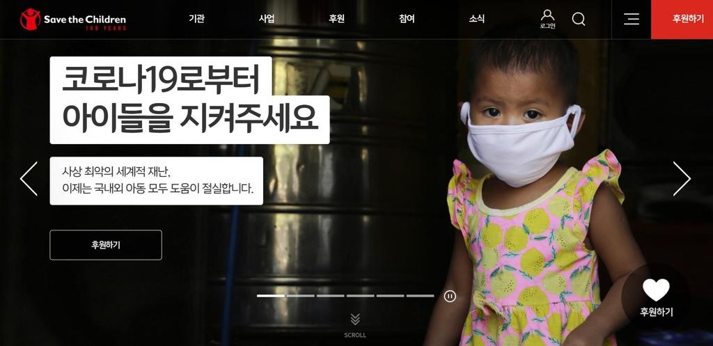 코로나19 긴급구호기금 모금 캠페인을 알리는 세이브더칠드런 인터넷 홈페이지 화면 캡처.