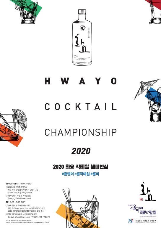 화요 칵테일 챔피언십