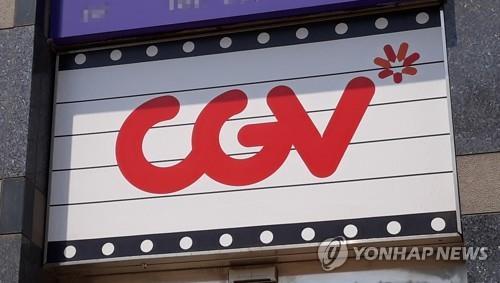 CGV 영화관에 있는 로고 [촬영 안철수]