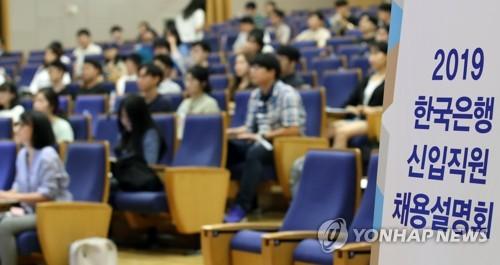 2019 한국은행 신입직원 채용설명회