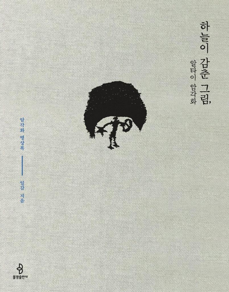 일감스님, '7천년 숨결' 알타이 암각화 종이 위에 새기다 - 3