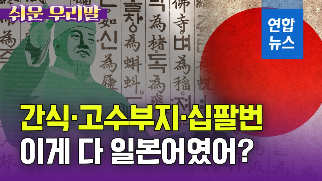 [쉬운 우리말] 간식·고수부지·십팔번…이게 다 일본어였어? - 2