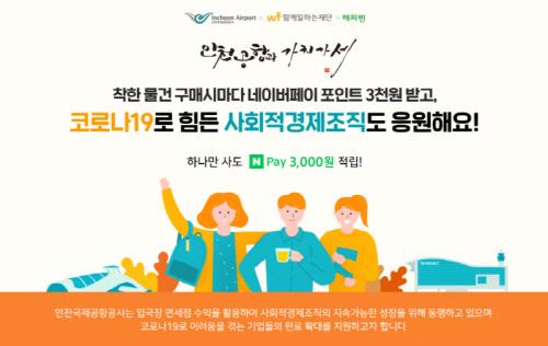 함께일하는재단·인천공항, 해피빈 캠페인…사회적경제조직 지원 - 1