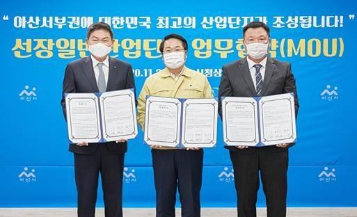 충남 아산시 선장 친환경 일반산업단지 조성 업무협약