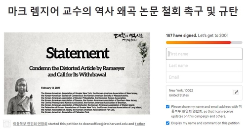 하버드대 교수의 '위안부 논문' 철회를 촉구하는 미 동북부한인회연합회의 국제청원