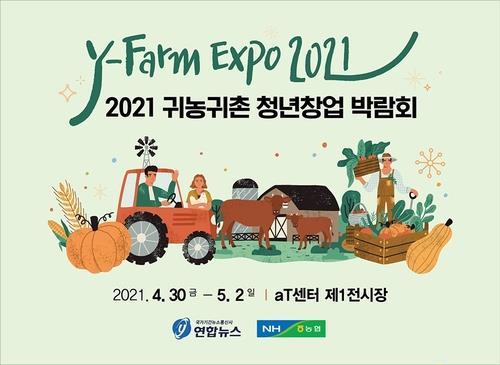 2021 귀농귀촌 청년창업 박람회