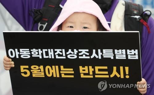 '아동학대진상조사특별법, 5월에는 반드시'