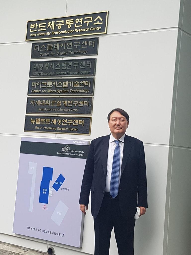 서울대 반도체연구소를 방문한 윤석열 전 검찰총장