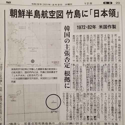산케이, 일부 美항공도 근거로 '韓 독도 영유권 부정' 억지(2월 3일 자 20면)