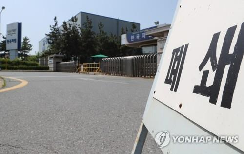 폐쇄된 한국GM 군산공장