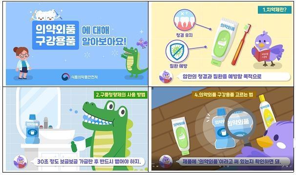 어린이 대상 의약외품 구강용품 안전사용 홍보 동영상