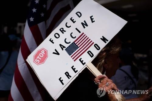 미국에서 열린 백신 의무접종 반대 집회