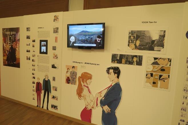 벨기에 만화센터 내 '한국만화의 비상: 만화, 웹툰' 전시 사진 [주벨기에 한국문화원 제공. 재판매 및 DB 금지]