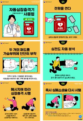 자동심장충격기 사용방법(카드뉴스)