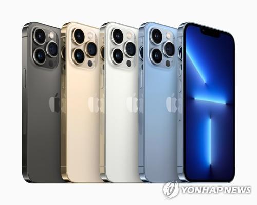 애플이 새로 내놓은 '아이폰 13 프로'. [EPA=연합뉴스 자료사진]