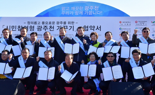 광주광역시, 시민 참여형 '광주천 가꾸기' 발대식 개최0