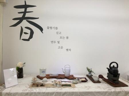 하동군, 차의 사계 '차와 예술의 만남' 전 개최 - 1