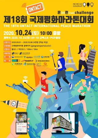 강남구, 24일 온택트 국제평화마라톤 개최 - 1